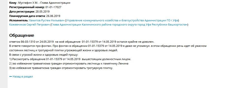 2 obrashchenie1572084438 - Наказание за заведомо ложные сведения в ответах на обращения граждан