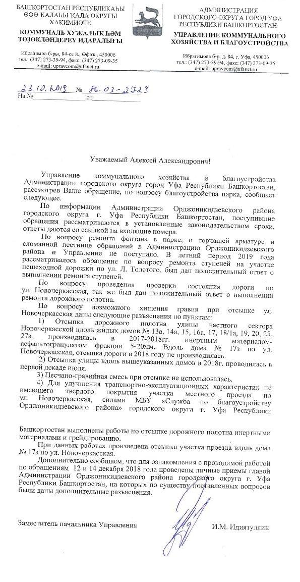 eshche odna lozh po povodu otsutstviia obrashchenii1572084469 - Наказание за заведомо ложные сведения в ответах на обращения граждан