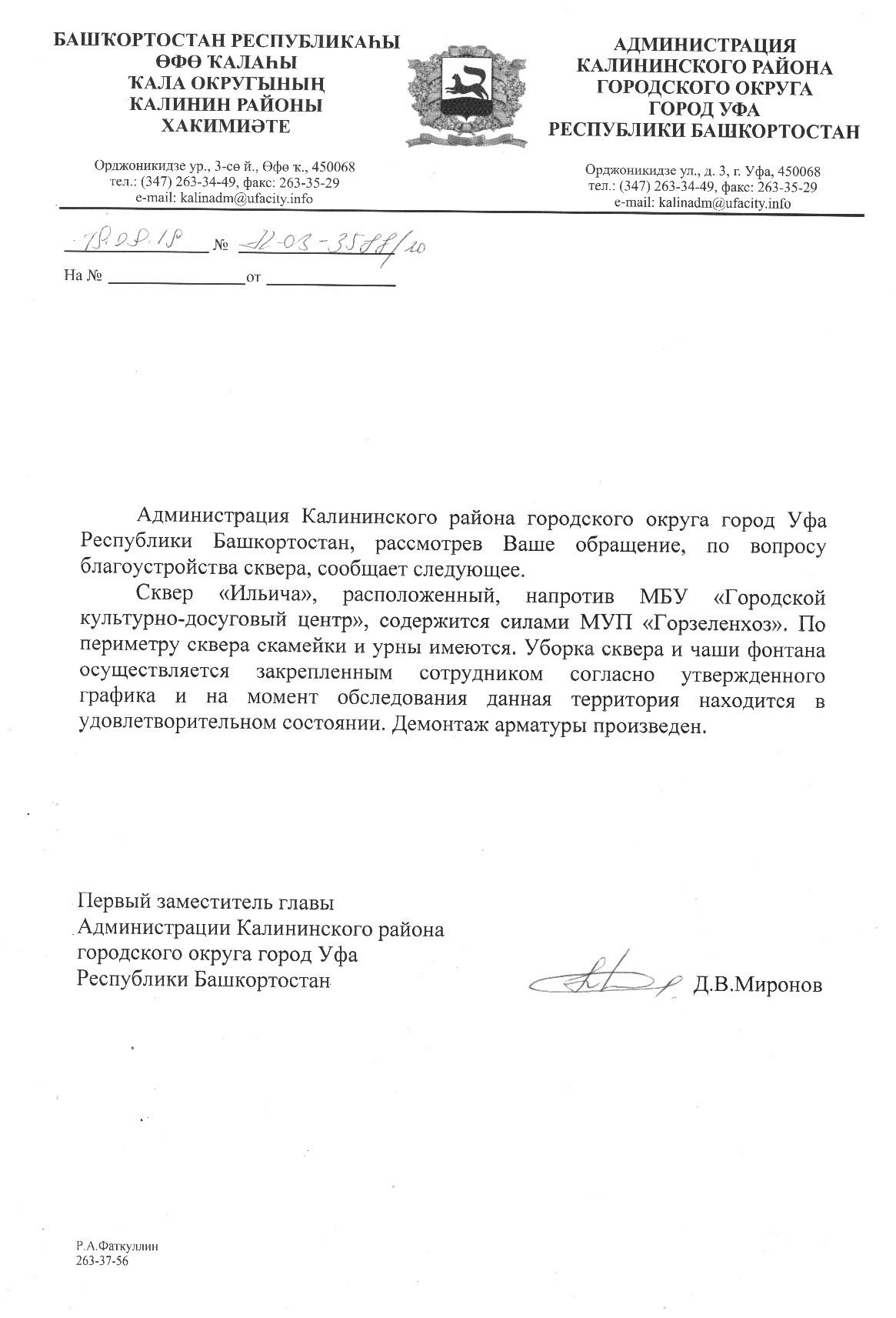 lozh po povodu armatury1572084454 - Наказание за заведомо ложные сведения в ответах на обращения граждан