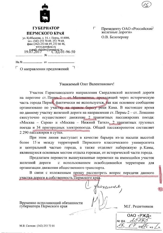 Написать письмо жириновскому адрес